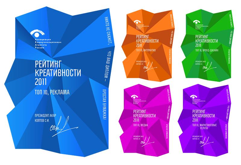 Диплом АКАР теперь не простая бумажка АКАР Для пяти категорий Бренд дизайн Интерактив Маркетинговые услуги Медиа Реклама были разработаны 5 вариантов дипломов